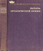 Начала органической химии - В 2-х книгах - Книга 2 - Несмеянов А.Н., Несмеянов Н.А.