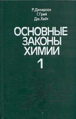 Основные законы химии - В 2-х томах - Том 1 - Дикерсон Р., Грей Г., Хейт Дж.