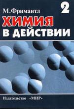 Химия в действии - В 2-х частях - Часть 2 - Фримантл М.