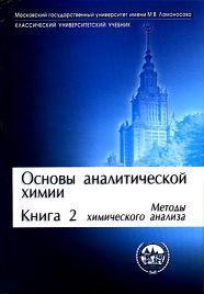 Аналитическая химия - Проблемы и подходы - Том 2 - Золотов Ю.А.