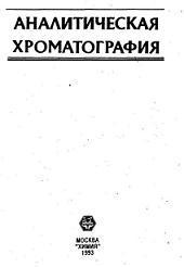 Аналитическая хроматография - Сакодынский К.И.