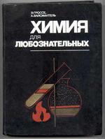 Химия для любознательных, основы химии и занимательные опыты, Гроссе, Вайсмантель