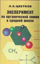 Эксперимент по органической химии в средней школе - Цветков Л.А.