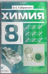 Химия. 8 класс. Учебник. Габриелян О.С. 2010
