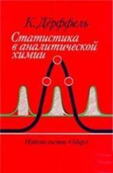 Статистика в аналитической химии, Дёрффель К., 1994