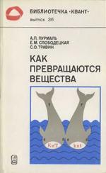 Как превращаются вещества, Пурмаль А.П., Слободецкая Е.М., Травин С.О., 1984