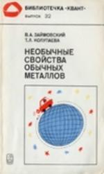Необычные свойства обычных металлов, Займовский В.А., Колупаева Т.Л., 1984