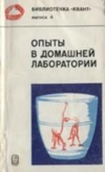 Опыты в домашней лаборатории, Кикоин И.К., 1980