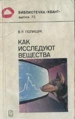 Как исследуют вещества, Полищук В.Р., 1989