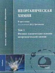 Неорганическая химия, Том 1, Третьяков Ю.Д., 2004