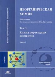 Неорганическая химия, Том 3, Книга 1, Третьяков Ю.Д., 2004