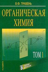 Органическая химия, Том 1, Травень В.Ф., 2004