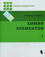 Химия элементов, Том 1, Гринвуд Н.Н., Эрншо А., 2008