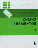 Химия элементов, Том 2, Гринвуд Н.Н., Эрншо А., 2008