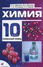 Химия, 10 класс, Профильный уровень, Габриелян О.С., 2009