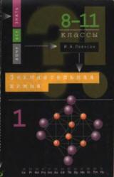 Занимательная химия, 8-11 класс, Часть 1, Леенсон И.А., 1996