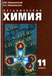 Органическая химия, 11 класс, Профильный уровень, Новошинский И.И., Новошинская Н.С., 2008