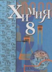Химия, 8 класс, Кузнецова Н.Е., Титова И.М., Гара Н.Н., Жегин А.Ю., 2005