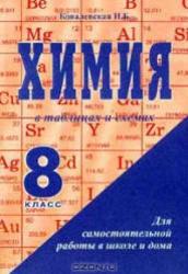 Химия в таблицах и схемах, 8 класс, Ковалевская Н.Б., 2003