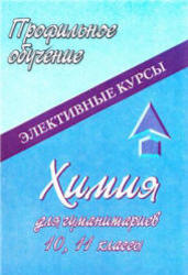 Химия для гуманитариев, 10-11 класс, Ширшина Н.В., 2005