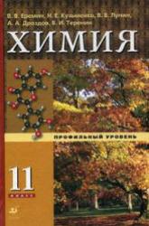 Химия, 11 класс, Профильный уровень, Еремин В.В., Кузьменко Н.Е., 2010