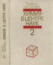Химия-в центре наук, Часть 2, Браун Т., Лемей Г.Ю., 1983