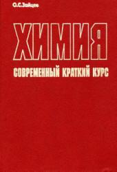Химия, Современный краткий курс, Зайцев О.С., 1997