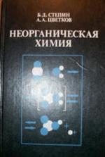 Неорганическая химия, Степин Б.Д., Цветков А.А., 1994