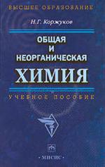 Общая и неорганическая химия, Коржуков Н.Г., 2004