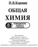 Общая химия, Коровин Н.В., 1998