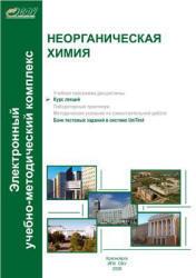Неорганическая химия, Курс лекций, Кирик С.Д., Королева Г.А., Вострикова Н.М., 2008
