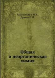 Общая и неорганическая химия, Карапетьянц М.Х., Дракин С.И., 1981