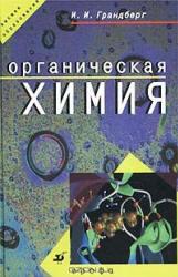Органическая химия, Грандберг И.И., 2001
