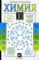 Химия - 10 класс - Учебник - Гузей Л.С., Суровцева Р.П.