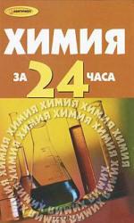 Химия за 24 часа, Коваценко Л.С., 2010