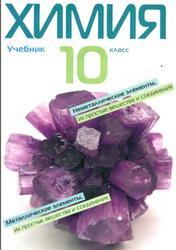 Химия, 10 класс, Попель П.П., Крикля Л.С., 2010