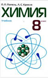Химия, 8 класс, Попель П.П., Крикля Л.С., 2008