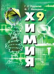 Химия, 9 класс, Рудзитис Г.Е., Фельдман Ф.Г., 2009