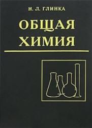 Общая химия, Глинка Н.Л., 2003