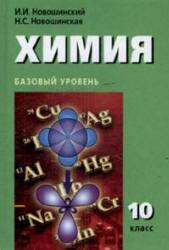 Химия, 10 класс, Базовый уровень, Новошинский И.И., Новошинская Н.С., 2008