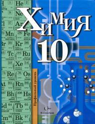 Химия, 10 класс, Профильный уровень, Кузнецова Н.Е., Гара Н.Н., Титова И.М., 2012