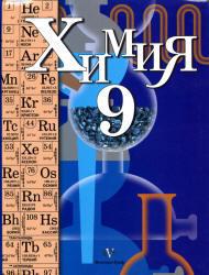 Химия, 9 класс, Кузнецова Н.Е., Титова И.М., Гара Н.Н., 2012