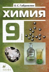 Химия, 9 класс, Габриелян О.С., 2011