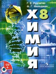 Химия, 8 класс, Неорганическая химия, 8 класс, Рудзитис Г.Е., Фельдман Ф.Г., 2011