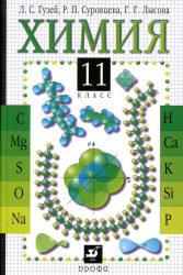 Химия, 11 класс, Гузей Л.С., Суровцева Р.П., Лысова Г.Г., 2008
