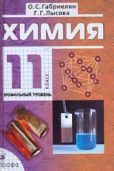 Химия, 11 класс, Профильный уровень, Габриелян, Лысова, 2009
