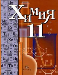 Химия, 11 класс, Базовый уровень, Кузнецова Н.Е., Лёвкин А.Н., Шаталов М.А., 2012