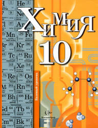 Химия, 10 класс, Базовый уровень, Кузнецова Н.Е., Гара Н.Н., 2012