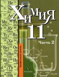 Химия, 11 класс, Профильный уровень, Часть 2, Кузнецова Н.Е., Литвинова Т.Н., Лёвкин А.Н., 2008