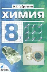 Химия, 8 класс, Габриелян О.С., 2009